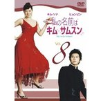 私の名前はキム・サムスン Vol.8 DVD