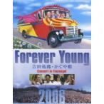 吉田拓郎 Forever Young Concert in つま恋 2006 DVD