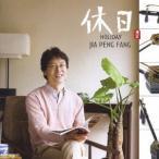 Jia Peng-Fang ���� CD