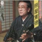 照屋寛徳 琉球民謡の神髄 CD