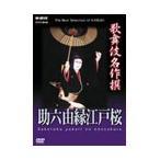 市川團十郎[十二代目] 歌舞伎名作撰 助六由縁江戸桜 DVD画像