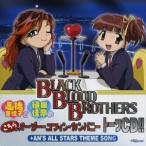 高橋美佳子と植田佳奈のこちらオーダー・コフィン・カンパニー トークCD!!+AN'S ALL STARS TH CD