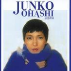 大橋純子 大橋純子 ベスト10<初回限定特別価格盤 CD