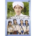 長谷川京子 終戦記念特別ドラマ ひめゆり隊と同じ戦火を生きた少女の記録 最後のナイチンゲール DVD