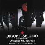 「地獄少女 二籠」オリジナルサウンドトラック CD