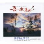 すぎもとまさと 吾亦紅 12cmCD Single
