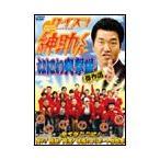 島田紳助 クイズ!紳助くん 〜なにわ突撃隊 傑作選〜 DVD