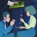 大野雄二 ルパン三世 カリオストロの城 オリジナル・サウンドトラック BGM集 CD