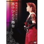 森昌子 森昌子コンサート「昌子ひとり舞台」 DVD