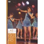 AKB48 チームA 2nd Stage「会いたかった」 DVD