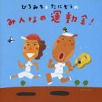 ��ƣ��ƻ �Ҥ�ߤ� & ���ˤ����Τߤ�ʤα�ư��! CD