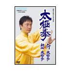 太極拳 入門太極拳・初級太極拳(2枚組) DVD