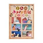 松島トモ子 まんが・ふるさと昔話 西日本編 1 DVD