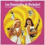 Michel Legrand ロシュフォールの恋人たち CD