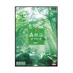 森林浴サラウンド 映像遺産・ジャパントリビュート DVD