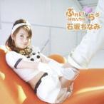 石坂ちなみ ぷれい・らぶ 〜はれんちな〜  [CD+DVD] 12cmCD Single
