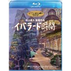井上直久 イバラード時間 [Blu-ray Disc+CD] Blu-ray Disc