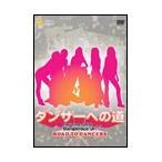 ダンサーへの道 DVD