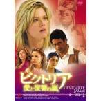 ビクトリア 愛と復讐の嵐 DVD-BOX シーズン1 復讐のプロローグ(10枚組) DVD