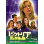 ビクトリア 愛と復讐の嵐 DVD-BOX シーズン2 モンテロ家の混乱(10枚組) DVD
