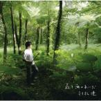 Yahoo!タワーレコード Yahoo!店村松健 オーガニック・スタイル 村松健 森と海の CD
