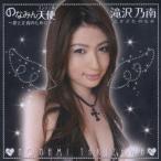 滝沢乃南 のなみん天使〜愛と正義のために〜  [CD+DVD] 12cmCD Single