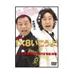 YOYO'S DVDの1×8いこうよ! DVD