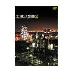 工場幻想曲 2 Industrial Romanesque 2 DVD