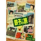 鉄子の旅 VOL.1 DVD