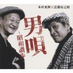木村充揮 (憂歌団) 男唄〜昭和讃歩 CD