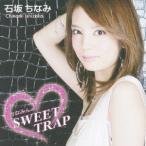 石坂ちなみ ちなみんのSWEET TRAP [CD+DVD] 12cmCD Single