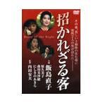 飯島直子 招かれざる客 DVD
