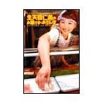 生天目仁美 ラジオDVD 「生天目仁美のお陽さまとおさんぽ」  [DVD+CD] DVD