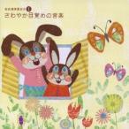 音楽健康優良児I さわやか目覚めの音楽 CD