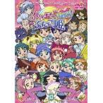 後藤邑子 ふしぎ星の☆ふたご姫 Gyu!13 DVD