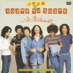 上田正樹 & サウス・トゥ・サウス この熱い魂を伝えたいんや CD