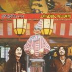 上田正樹 ぼちぼちいこか CD