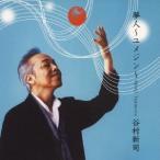 谷村新司 夢人〜ユメジン〜  [CD+DVD] 12cmCD Single