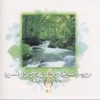 ヒーリング&リラクゼーション ベスト・コレクション CD