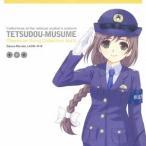 生天目仁美 鉄道むすめ キャラクターソングコレクション Vol.6 門田さくら 12cmCD Single