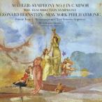 レナード・バーンスタイン マーラー:交響曲第2番「復活」  SACD Hybrid