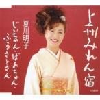 夏川明子 上州みれん宿 12cmCD Single