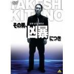 北野武 その男、凶暴につき DVD