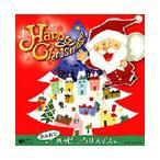 みんなでハッピー・クリスマス CD