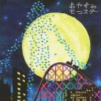 GOING UNDER GROUND おやすみモンスター<初回限定盤> CD
