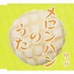 ゆっぴ メロンパンのうた 12cmCD Single
