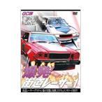 爆発!街道レーサーVol.1 DVD