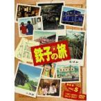 鉄子の旅 VOL.5 DVD