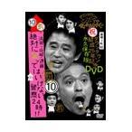 ダウンタウン ダウンタウンのガキの使いやあらへんで!! ダウンタウン結成25年記念DVD 永久保存版10 (罰)浜田・山崎・遠 DVD