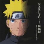 NARUTO-ナルト- 疾風伝 オリジナル・サウンドトラック CD
